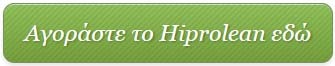 Αγοράστε το Hiprolean εδώ