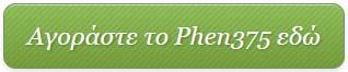 Αγοράστε το Phen375 εδώ