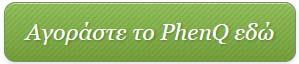 Αγοράστε το PhenQ εδώ